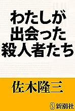 表紙: わたしが出会った殺人者たち(新潮文庫) | 佐木 隆三