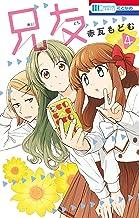 表紙: 兄友 4 (花とゆめコミックス)   赤瓦もどむ