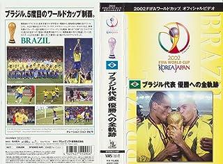 FIFA 2002 ワールドカップ オフィシャルビデオ 優勝国 優勝への全軌跡 [VHS]