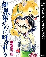 表紙: 餅巣菓さんに呼ばれる (ヤングジャンプコミックスDIGITAL) | イシデ電