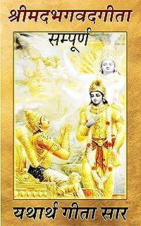 Shrimad Bhagavad Gita | Bhagawat Geeta Hindi | Bhagwad Gita in Hindi (Hindi Edition)