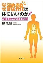 なぜ微熱は体にいいのか 毛細血管が生き返る生活術