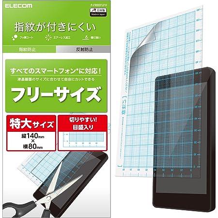 エレコム スマホ 液晶保護フィルム 汎用 フリーサイズ 防指紋 反射防止 [日本製] P-FREEFLFH