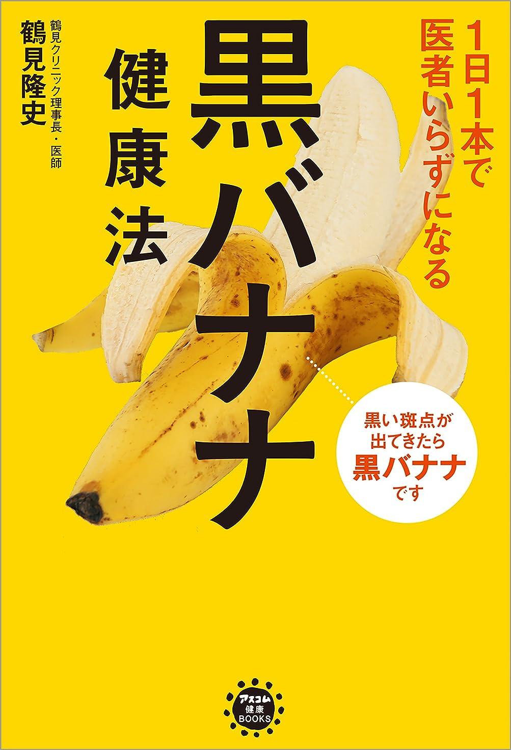 証明便利わがまま1日1本で医者いらずになる 黒バナナ健康法