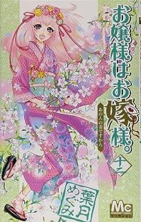 Ojousama Wa Oyomesama Vol.12 [In Japanese]