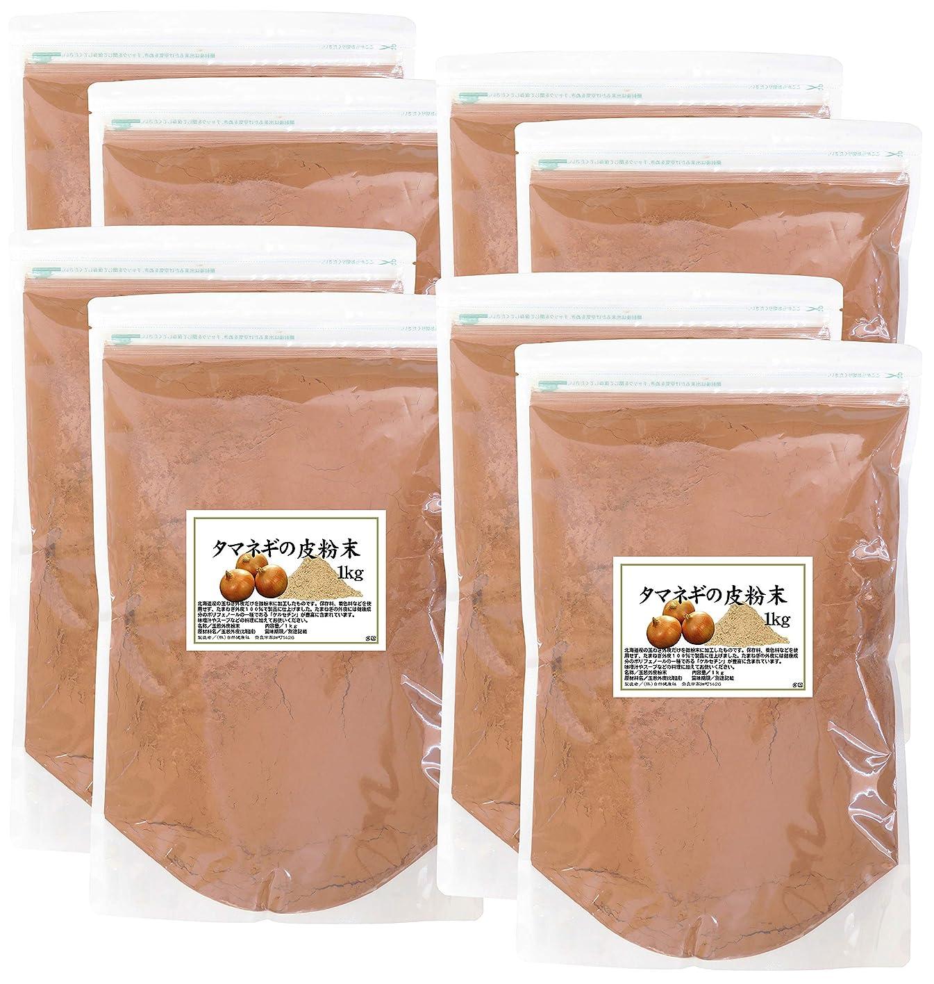 に対して閉塞パッケージ自然健康社 国産?玉ねぎの皮粉末 1kg×4個(500g×8袋) チャック付き袋入り