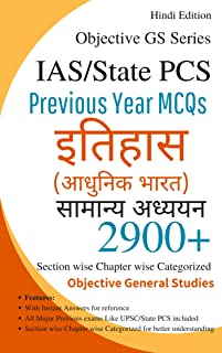 Objective History Modern India MCQs in Hindi) GS Series (Previous Year Papers ) for IAS/UPSC/SSC/PCS/CDS/NDA/OTHERS etc : Mocktime Publication