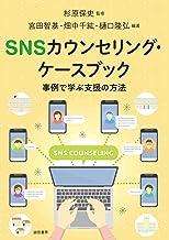 表紙: SNSカウンセリング・ケースブック 事例で学ぶ支援の方法 | 宮田智基