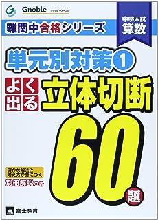 中学入試算数よく出る立体切断60題 (難関中合格シリーズ 単元別対策 1)
