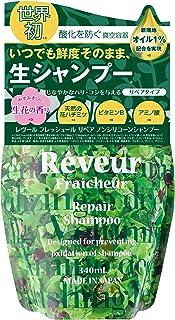 Reveur(レヴール) レヴール フレッシュール リペア シャンプー 詰替え用 (340mL)
