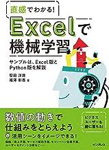 表紙: 直感でわかる! Excelで機械学習   福澤 彰吾