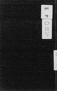 ヴェルレーヌ詩抄: 国会図書館復刻版