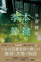 表紙: 本と鍵の季節 (集英社文芸単行本) | 米澤穂信
