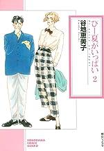 ぴー夏がいっぱい(2) (ソノラマコミック文庫)