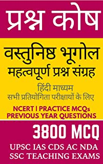 भूगोल Bhugol -MCQ Bank Geography Hindi Medium General Studies Preparation - Based on NCERT Books & Previous Papers : for UPSC IAS PCS CDS NDA AC TEACHING SSC etc 1st Edition