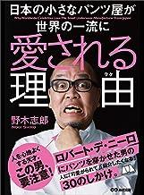 表紙: 日本の小さなパンツ屋が世界の一流に愛される理由(ワケ) | 野木志郎