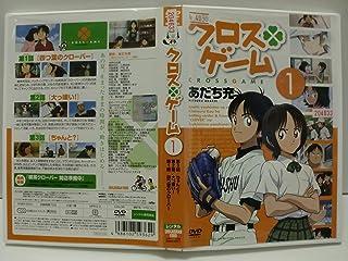 クロスゲーム DVD全13巻セット [マーケットプレイス DVDセット] [レンタル落ち]