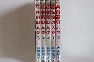 高台家の人々 コミック 1-5巻セット (マーガレットコミックス)