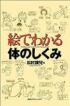表紙: 絵でわかる体のしくみ (KS絵でわかるシリーズ) | 松村讓兒