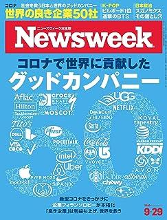 ニューズウィーク日本版 9/29号 特集 コロナで世界に貢献したグッドカンパニー50