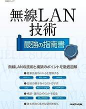 表紙: 無線LAN技術 最強の指南書 | 日経NETWORK