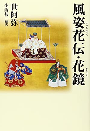 風姿花伝・花鏡 (タチバナ教養文庫)