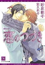 恋のはなし(2)恋のつづき (ディアプラス文庫)