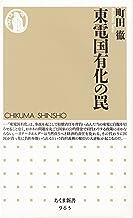 表紙: 東電国有化の罠 (ちくま新書) | 町田徹