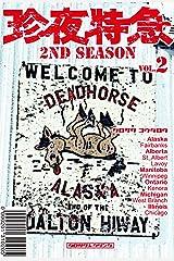 珍夜特急 2nd season 2―アラスカ・カナダ・アメリカ― Kindle版
