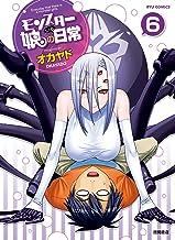 表紙: モンスター娘のいる日常(6) (RYU COMICS) | オカヤド