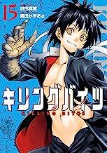 表紙: キリングバイツ(15) (ヒーローズコミックス) | 村田真哉