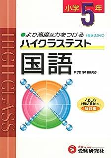 ハイクラステスト国語小5