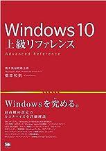 表紙: Windows 10 上級リファレンス | 橋本和則