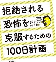 表紙: 拒絶される恐怖を克服するための100日計画 | ジア・ジアン