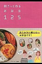 表紙: 朝さっと作るお弁当125-作りおきに頼らないお弁当です! | ベターホーム協会