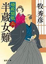 表紙: 婿殿開眼六 半蔵女難 (徳間文庫) | 牧秀彦