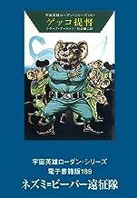 表紙: 宇宙英雄ローダン・シリーズ 電子書籍版189 ネズミ=ビーバー遠征隊 (ハヤカワ文庫SF) | クラーク ダールトン