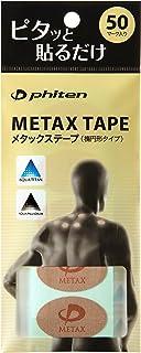 ファイテン(phiten) メタックステープ