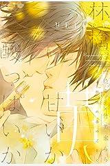 林檎甘いか酸っぱいか[黄] 雪よ林檎の香のごとく (ディアプラス文庫) Kindle版