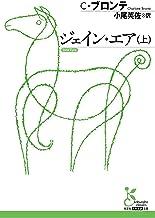 表紙: ジェイン・エア(上) (光文社古典新訳文庫) | C・ブロンテ