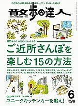 表紙: 散歩の達人 2020年 06月号 [雑誌] | 散歩の達人編集部