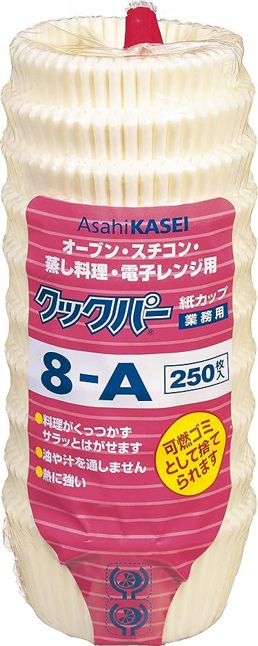 量強化キャッシュ【業務用】クックパー 紙カップ 8-A 250枚入