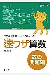 速ワザ算数数の問題編 (難関中学入試ココで『差がつく!』) 単行本