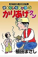 かりあげクン : 47 (アクションコミックス) Kindle版