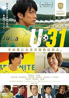 U-31 [DVD]