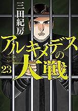 表紙: アルキメデスの大戦(23) (ヤングマガジンコミックス) | 三田紀房