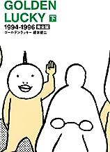 表紙: GOLDEN LUCKY 完全版 (下) | 榎本俊二
