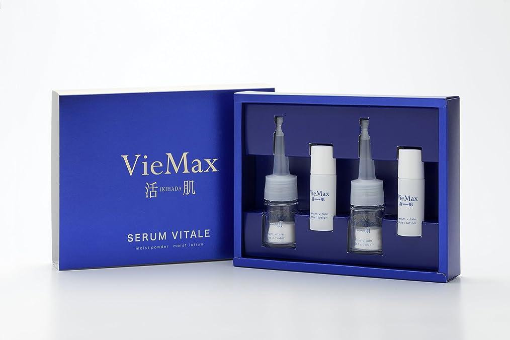 旋回棚過度のVieMax活肌セラムヴィターレ(生コラーゲン美容液)2セット入り