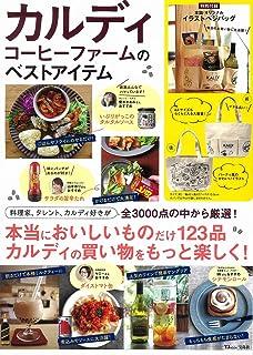 カルディコーヒーファームのベストアイテム【特別付録:本誌オリジナルのイラストベジバッグ】 (TJMOOK)