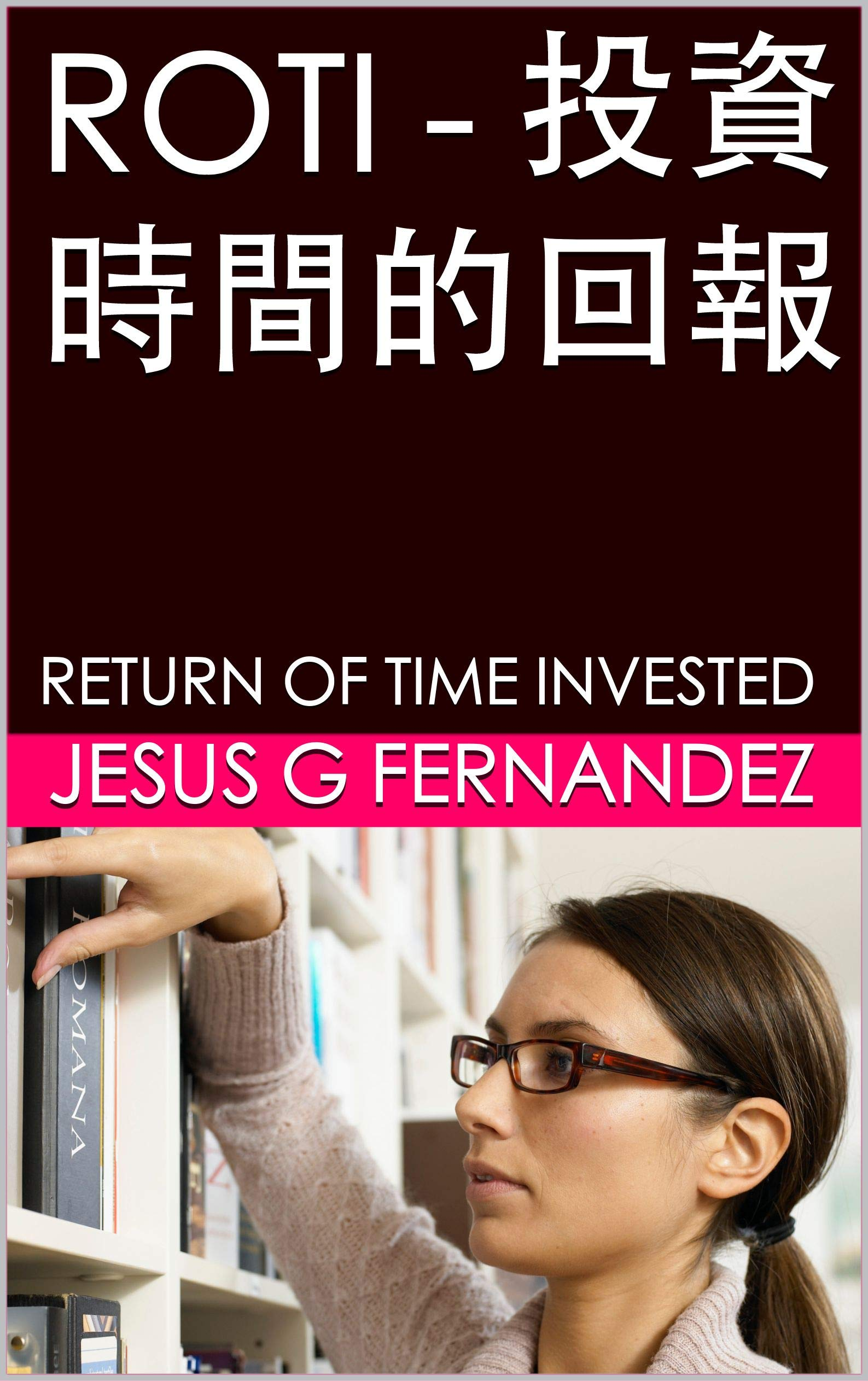 ROTI - 投資時間的回報: RETURN OF TIME INVESTED (Traditional Chinese Edition)